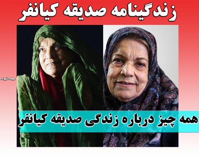 بیوگرافی و درگذشت صدیقه کیانفر و همسرش + سرگذشت و عکسهای دیده نشده