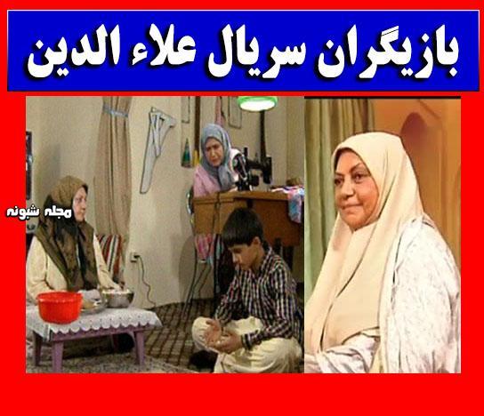 بازیگران سریال علاء الدین +عکس جدید و بازیگران در گذر زمان