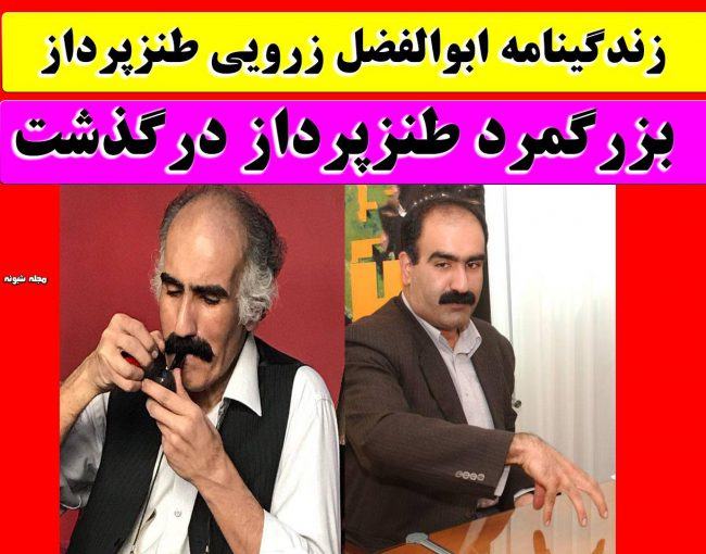بیوگرافی ابوالفضل زرویی نصرآباد طنزپرداز و درگذشت + عکس و علت فوت