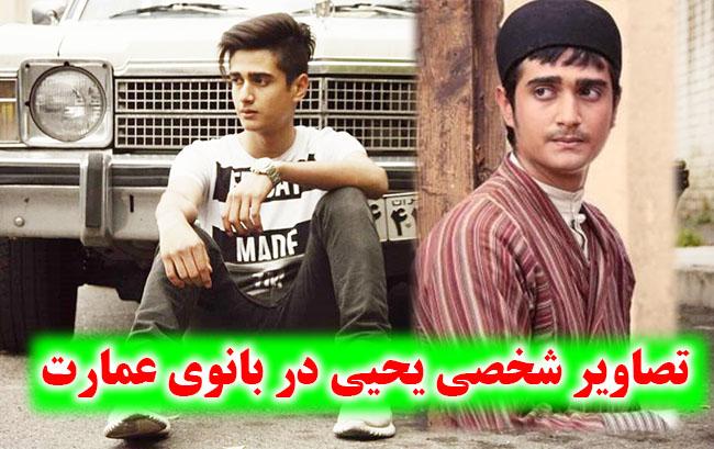 بیوگرافی علی عمادنیا بازیگر نقش یحیی در سریال بانوی عمارت + عکس