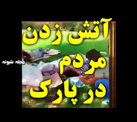 آتش زدن مردم در پارک های در تهران (فیلم) + تفریح اراذل با جان مردم