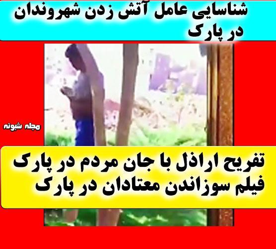 آتش زدن مردم در پارک های در تهران (فیلم)