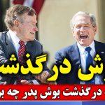 بیوگرافی جورج بوش پدر درگذشت و علت فوت + عکس همسر و فرزندان