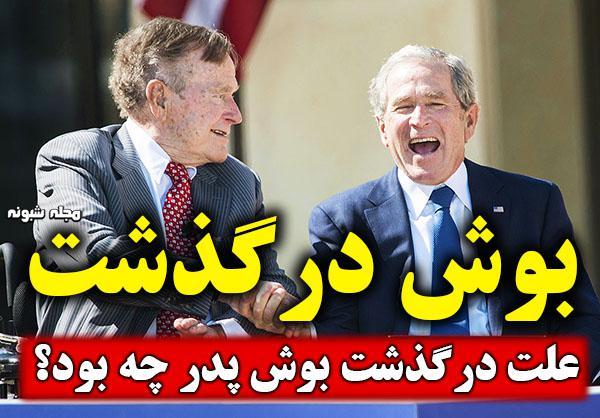 بیوگرافی جورج بوش پدر درگذشت و علت فوت