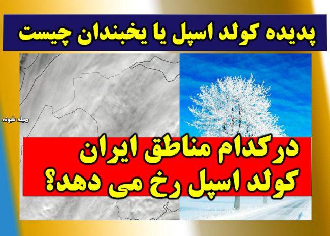 پدیده کولد اسپل و یخبندان در ایران + زمان و مناطق وقوع کولد اسپل