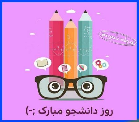 عکس نوشته روز دانشجو و متن تبریک روز دانشجو جدید