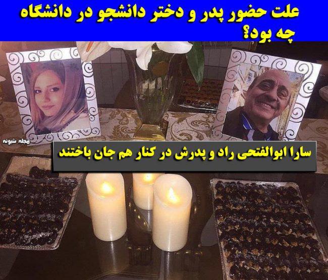 سارا ابوالفتحی راد و پدرش از کشته شدگان اتوبوس علوم و تحقیقات