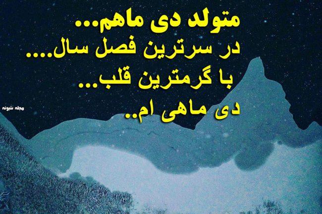عکس پروفایل دی ماهی با متن تبریک