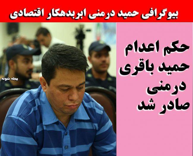 اعدام حمید باقری درمنی و جزئیات اعدام + عکس و بیوگرافی کامل
