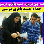 اعدام حمید باقری درمنی صادر و جزئیات حکم اعدام + عکس و بیوگرافی کامل