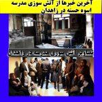 آتش سوزی مدرسه اسوه حسنه زاهدان + تعداد فوتی و مصدوم و علت