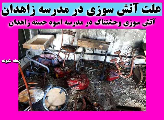 آتش سوزی مدرسه اسوه زاهدان + تعداد فوتی و مصدوم و علت