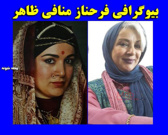 بیوگرافی فرحناز منافی ظاهر و همسر سابقش