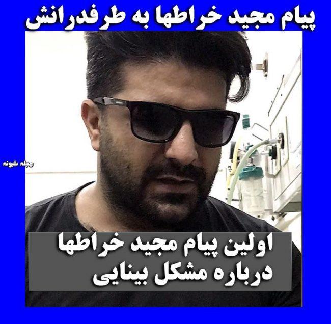 پیام مجید خراطها درباره مشکل بینایی (فیلم) + تشکر و قدردانی