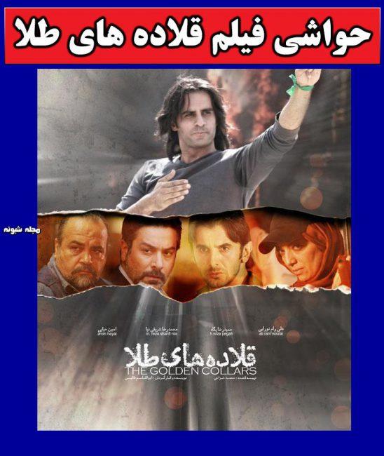 بازیگران فیلم قلادههای طلا و حواشی ابوالقاسم طالبی با وزارت اطلاعات