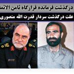 بیوگرافی سردار قدرت الله منصوری و درگذشت با اسلحه شخصی + تصاویر