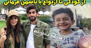 علی قلی زاده فوتبالیست | بیوگرافی علي قلي زاده و همسرش یاسمن فرمانی