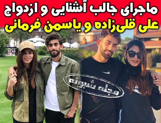 تصاویر و عکس های دو نفره علی قلی زاده و همسرش یاسمن فرمانی