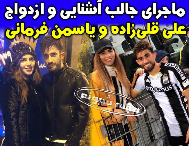 علی قلی زاده فوتبالیست | عکس و تصاویر علي قلي زاده و همسرش یاسمن فرمانی