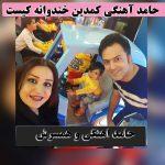 بیوگرافی حامد آهنگی و همسرش صفورا آغاسی کیست + اینستاگرام
