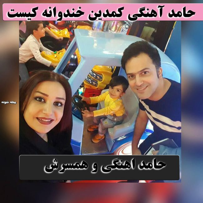 بیوگرافی حامد آهنگی کمدین و همسرش + عکس شخصی و استندآپ جدید