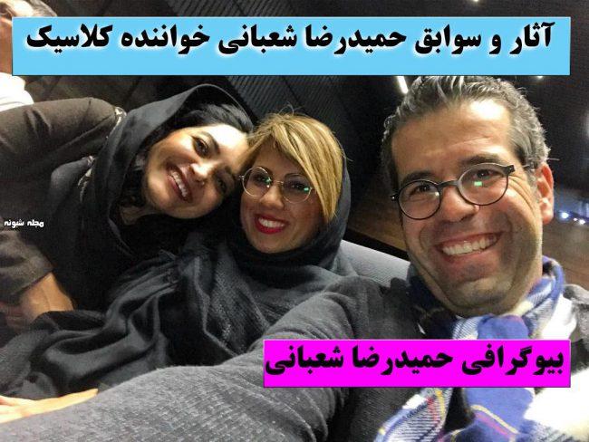 بیوگرافی حمیدرضا شعبانی خواننده اپرا و همسرش + عکس شخصی از ایتالیا تا تهران