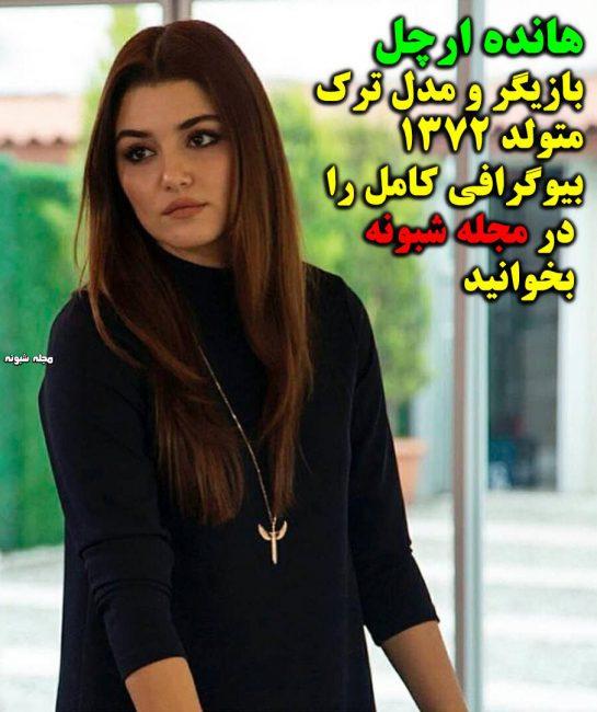 بیوگرافی هانده ارچل بازیگر و مدل ترکیه + عکس شخصی و روابط عاشقانه