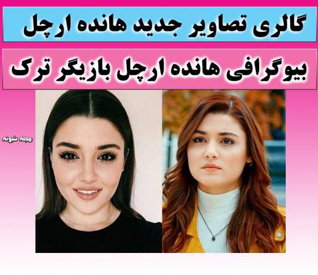 عکسهای بازیگران ترکیه در اینستاگرام
