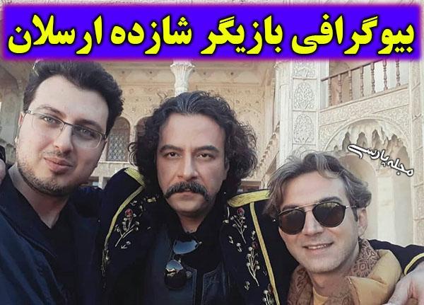 بیوگرافی حسام منظور بازیگر نقش شازده ارسلان در سریال بانوی عمارت + عکس