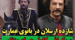 بیوگرافی حسام منظور بازیگر نقش شازده ارسلان در بانوی عمارت + عکس