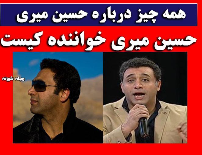 بیوگرافی حسین میری خواننده + عکس ها و ازدواج و آهنگ ها