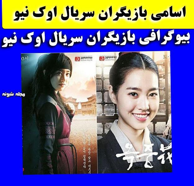 بیوگرافی جین سه یون بازیگر نقش اوک نیو + عکس شخصی و همسرش