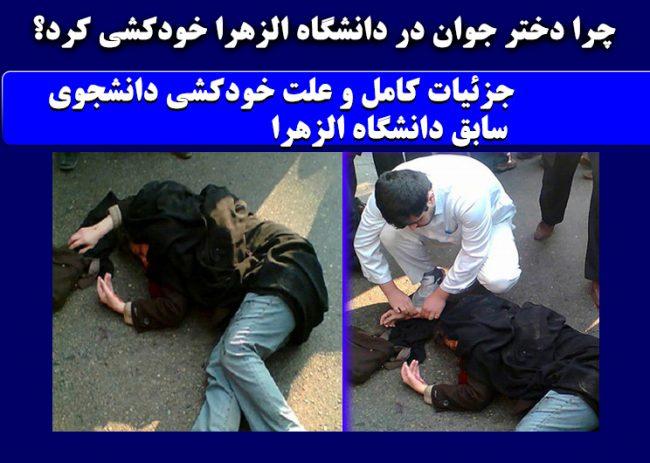 عکس و فیلم خودکشی در دانشگاه الزهرا + علت خودکشی دانشجوی دکترا