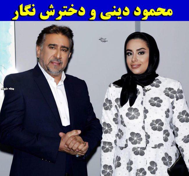 بیوگرافی محمود دینی و همسر و دخترانش + عکس خانواده و بازگشت به سینما