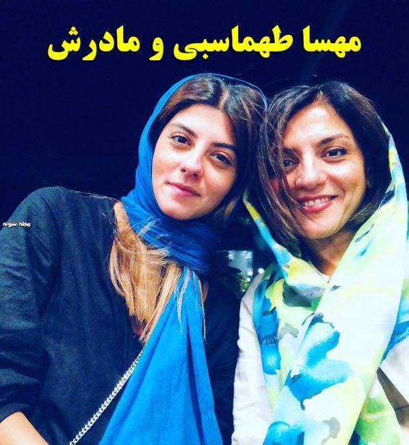 بیوگرافی مهسا طهماسبی بازیگر