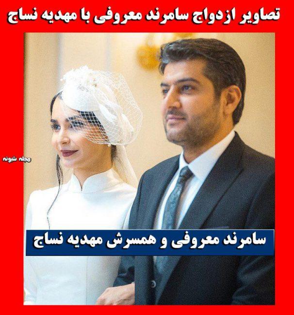 ازدواج مهدیه نساج با سامرند معروفی + عکس مهدیه نساج و همسرش