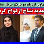 ازدواج مهدیه نساج با سامرند معروفی + عکس عروسی مهدیه نساج و همسرش