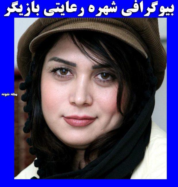 بیوگرافی میثم رازفر بازیگر نقش خالد در مینو + عکس همسرش شهره رعایتی