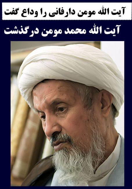 بیوگرافی آیت الله محمد مومن و درگذشت آیت الله مومن + علت فوت