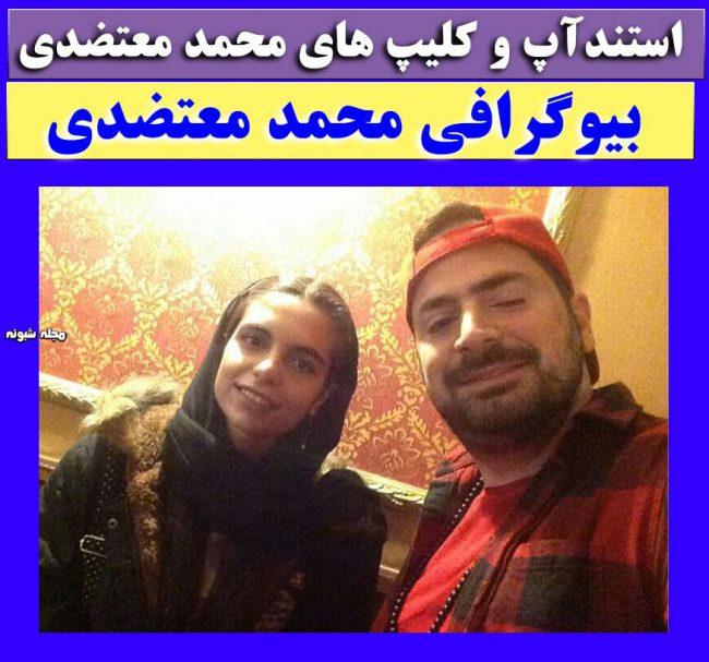 بیوگرافی محمد معتضدی دوبلور و کمدین و همسرش