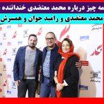 بیوگرافی محمد معتضدی بازیگر و دوبلور + اینستاگرام و استندآپ