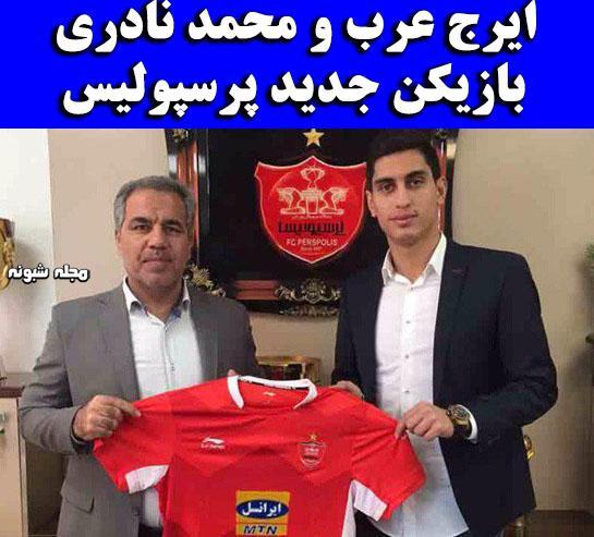 بیوگرافی محمد نادری فوتبالیست و همسرش
