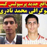 بیوگرافی محمد نادری فوتبالیست بازیکن استقلال +همسر و ازدواج