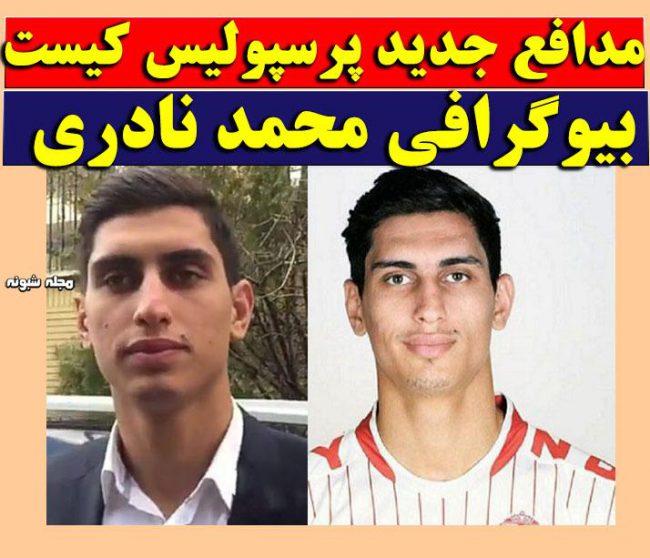 بیوگرافی محمد نادری بازیکن پرسپولیس