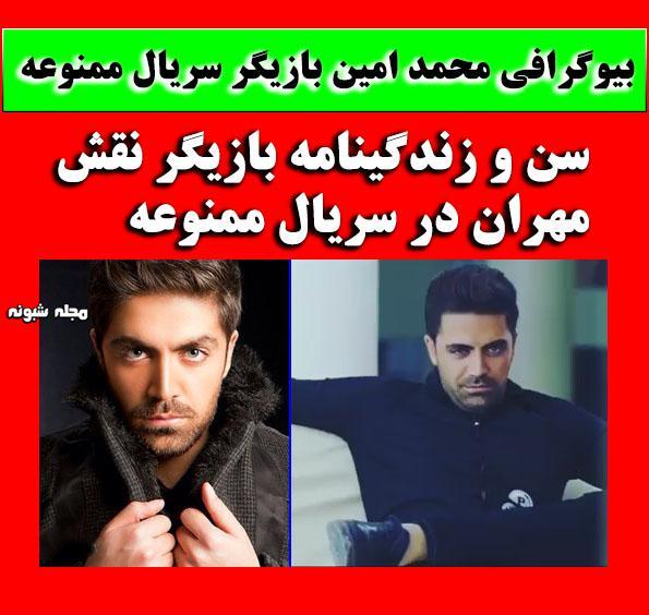 بیوگرافی محمد امین بازیگر و همسرش + عکس مهران در سریال ممنوعه