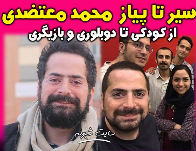 بیوگرافی محمد معتضدی دوبلور و کمدین و همسرش + اینستاگرام و استندآپ