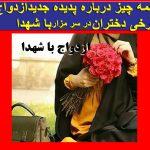 نامزدی دختران بسیجی با شهدا و جزئیات ازدواج دختران با شهدا