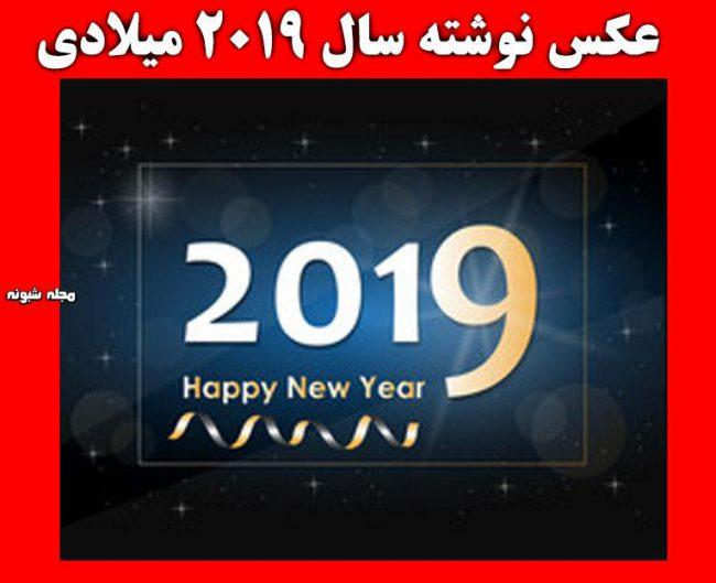 عکس پروفایل سال 2019 میلادی و متن تبریک