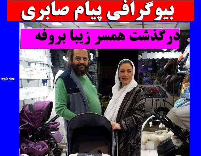 بیوگرافی پیام صابری و درگذشت همسر زیبا بروفه + علت فوت و پدر شدنش