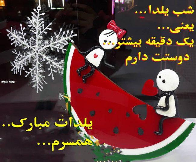 تبریک شب یلدا و عکس نوشته شب یلدا + عکس پروفایل شب چله